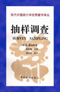 Survey Sampling book cover